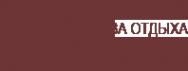 Логотип компании Альбатрос